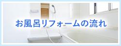 お風呂リフォームの流れ